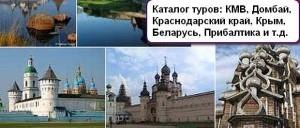 Поиск тура Россия и СНГ