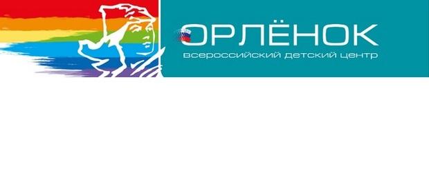 ВДЦ Орленок, предварительная заявка
