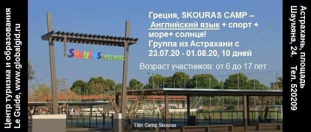 Детский лагерь Ellin Camp в Греции, группа из Астрахани