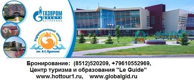 НОВЫЙ ГОД 2019 в ДОЦ им. А.С. Пушкина