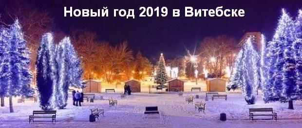 Тур «Новый год в Витебске»