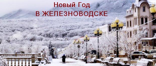 Новогодние каникулы в отеле «Славяновский Исток»