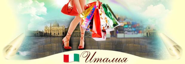 В Италию за покупками