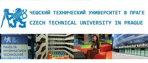 Подготовительная программа к университету, CVUT