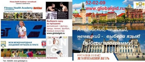 Летний языковой лагерь в Праге