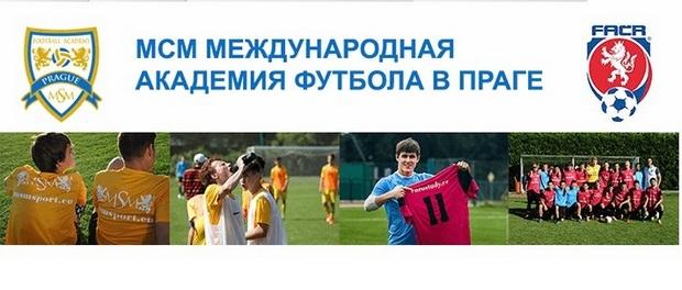 Годовая Футбольная Академия MSM + Годовая программа чешского и английского языка в ЧЗУ