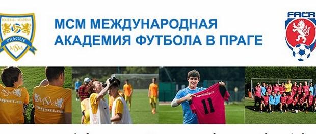Футбол + Английский в Праге