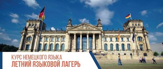 Немецкий язык в Праге. Летний языковой курс