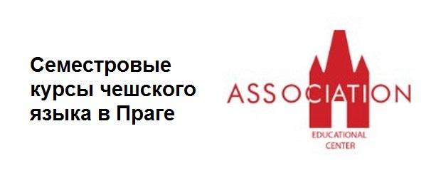 Семестровые курсы в Праге