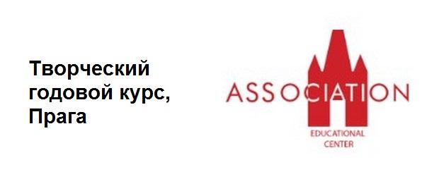Творческий годовой курс на чешском языке