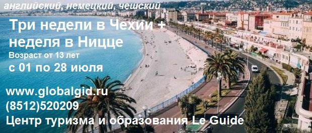Летняя школа: Три недели в Чехии + неделя в Ницце