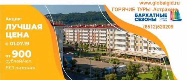 Бархатные сезоны, Сочи — летние цены от 900 руб.