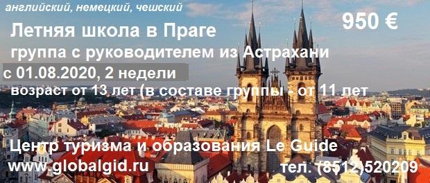 Летние каникулы в Праге: группа из Астрахани, 2 недели
