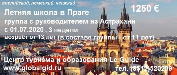 Летние каникулы в Праге: группа из Астрахани, 3 недели