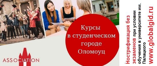 Годовой курс чешского языка в городе Оломоуц