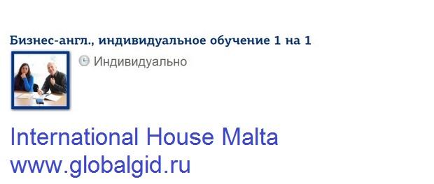 Мальта IH, Бизнес-англ., индивидуальное обучение 1 на 1