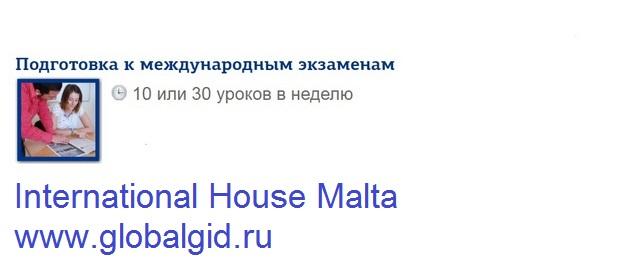 Мальта IH, Подготовка к международным экзаменам
