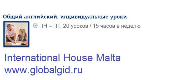 Мальта IH,Общий английский, индивидуальные уроки