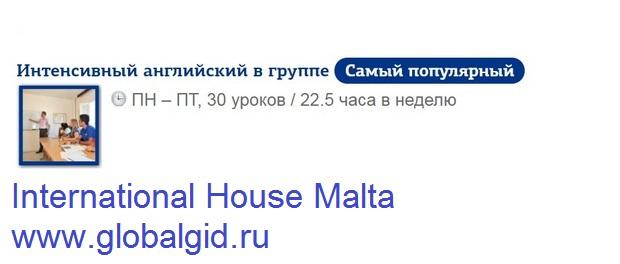 Мальта, IH, Интенсивный английский в группе