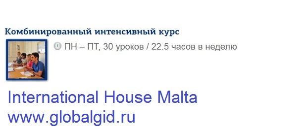 Мальта, IH, Комбинированный интенсивный курс