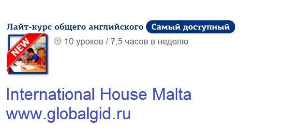 Мальта, IH, Лайт-курс общего английского