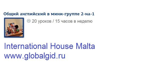 Мальта IH, Общий английский в мини-группе 2-на-1