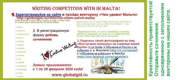 Конкурс: «ЧЕМ УДИВИТ МАЛЬТА»
