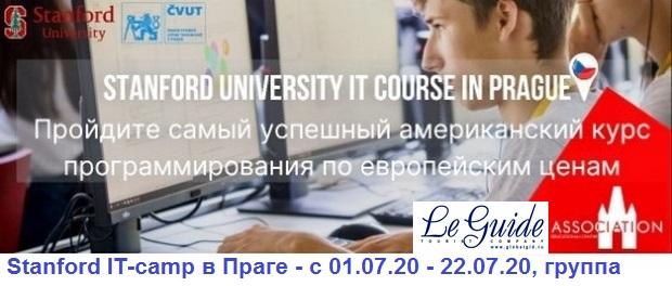 Stanford IT-camp в Праге — группа из Астрахани, 3 недели