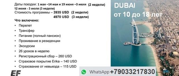 Каникулы в Дубае — от 10 до 18 лет