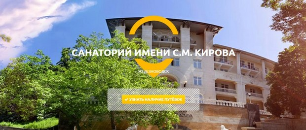 Санаторий «Им. Кирова», КМВ, Железноводск