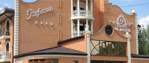 «SPA-отель «Рафаэль», КМВ, Железноводск