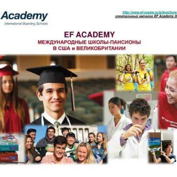 Презентации: школы и пансионы в США и Великобритании