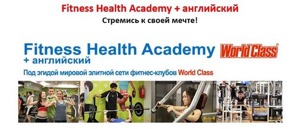 Фитнес + английский в Праге. Летний языковой курс
