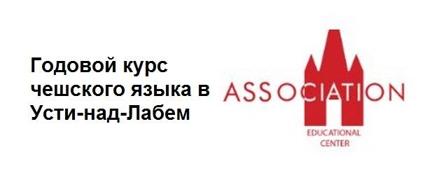 Годовой курс чешского языкав Усти-над-Лабем