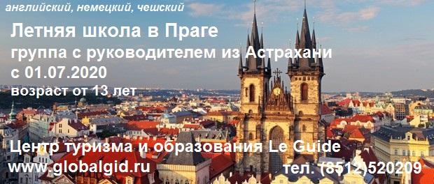Летняя школа английского, немецкого или чешского языка в Праге
