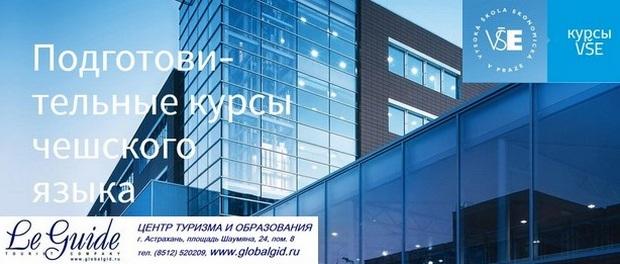 Подготовительные курсы чешского языка при VŠE в Праге