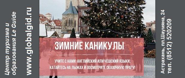 Зимний образовательный тур в Прагу