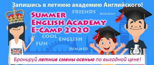 Летняя Академия Английского в Подмосковье