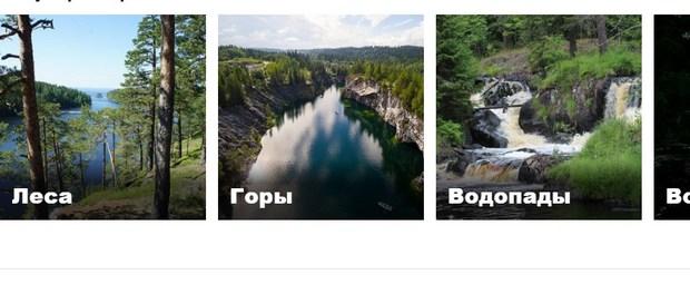 Карелия, экскурсионные туры