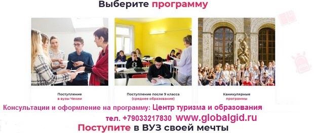 Поступление в государственные университеты Чехии